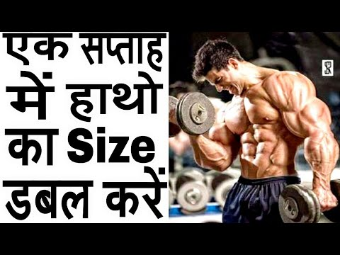 Arms Size Gain Workout Biceps Best Full Plan