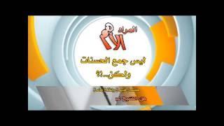 المراد الأهم .. ليس جمع الحسنات ولكن ؟! الشيخ عبيد العمري