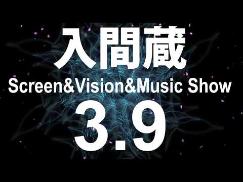 2019/3/9 Screen&Vision&Music Show