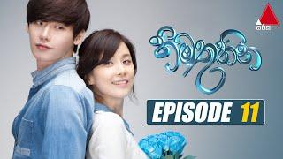 හිමතුහින - Himathuhina Ep 11   Sirasa TV  14th December 2015 Thumbnail