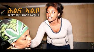 New Eritrean Movie 2018 a film by Filmon Negus 'Hilna Albo' Final