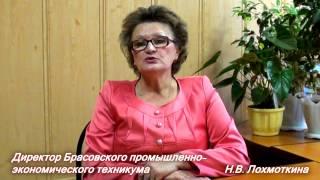 Брасовский Промышленно Экономический техникум (БПЭТ)