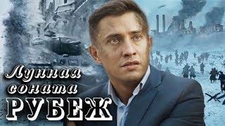 """Лунная соната. П.Прилучный в фильме """"Рубеж"""""""