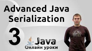 Сериализация в JSON - Serialization #3 - Advanced Java