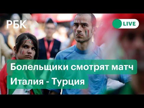 Болельщики смотрят матч открытия Евро-2020 между Италией и Турцией. Прямая трансляция из Рима