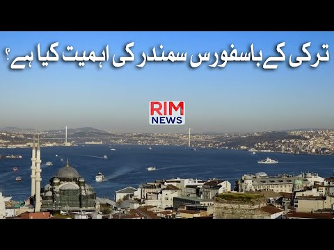 Bosporus or Istanbul strait | The sea dividing Europe and As