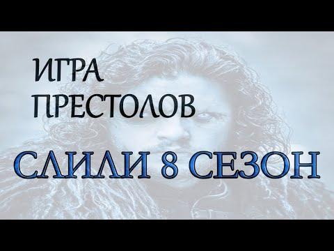 Игра престолов 7 сезон 8 серия lostfilm
