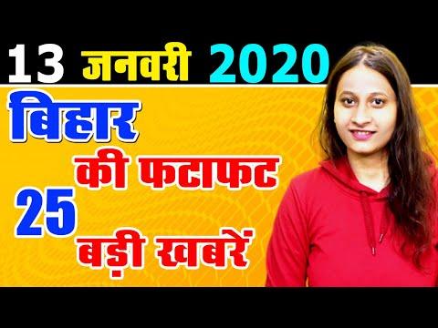 13 January 2020 Daily Bihar today news of Bihar districts video in Hindi. Chhapak, Makar Sakranti