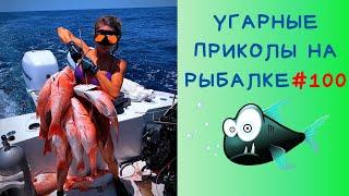 Приколы на рыбалке 2020  смех до слез / Пьяные на рыбалке / Трофейная рыбалка [2020] / Рыбалка 2020