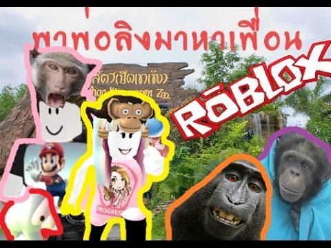 พาพ่อลิงไปหาเพื่อนที่สวนสัตว์เขาเขียว(ProGress89)