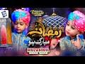 Ramzan Kids Title Kalam 2020 | Wada Hai Mera Roza Rakhu Ga |Studio5