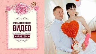 Свадебное видео Владивосток - Клип
