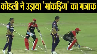 IPL 2019: Virat Kohli funny reaction when Sunil Narine's attempt to Mankad him | वनइंडिया हिंदी