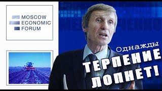 Однажды терпение лопнет! Василий Мельниченко
