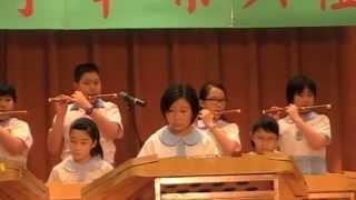 2014-07-04 - 秀明小學畢業典禮(節目11中樂演奏