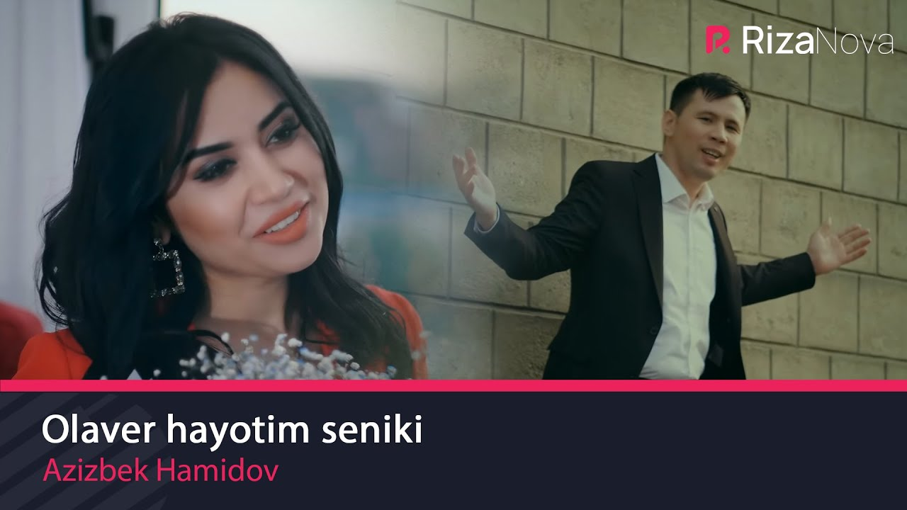Azizbek Hamidov - Olaver hayotim seniki | азизбек Хамидов - Олавер хаётим сеники
