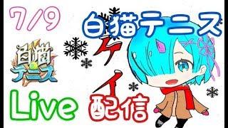 7/9・イベント・タワー2287~(白猫テニス)