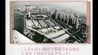 中国語会話3課より:上海万博建設現場.