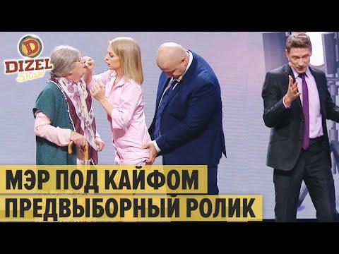 Выборы в Украине: убитый мэр снимает предвыборный ролик – Дизель Шоу 2020 | ЮМОР ICTV