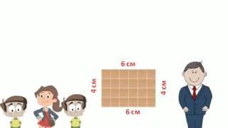 Площадь и периметр  Математика 2 класс