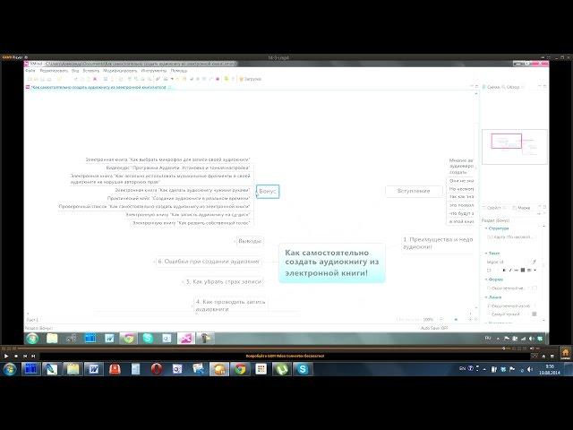 Как самостоятельно создать аудиокнигу из электронной книги!