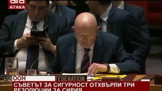 ООН. Съветът за сигурност отхвърли три резолюции за Сирия /11.04.2018 г./