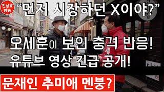 오세훈 망가지는 유튜브 긴급 공개! (진성호의 직설)