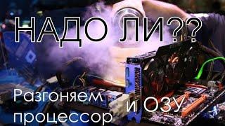 Нужен ли разгон проца и ОЗУ? Xeon E5-1620 (каждый сделает выводы сам)