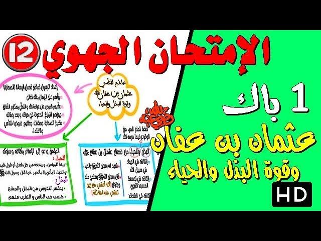 دروس الإمتحان الجهوي 12 عثمان بن عفان وقوة البذل والحياء الأولى باكلوريا Youtube
