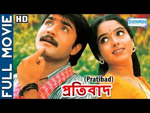 Pratibad (HD) - Superhit Bengali Movie - Srikant - Saundarya