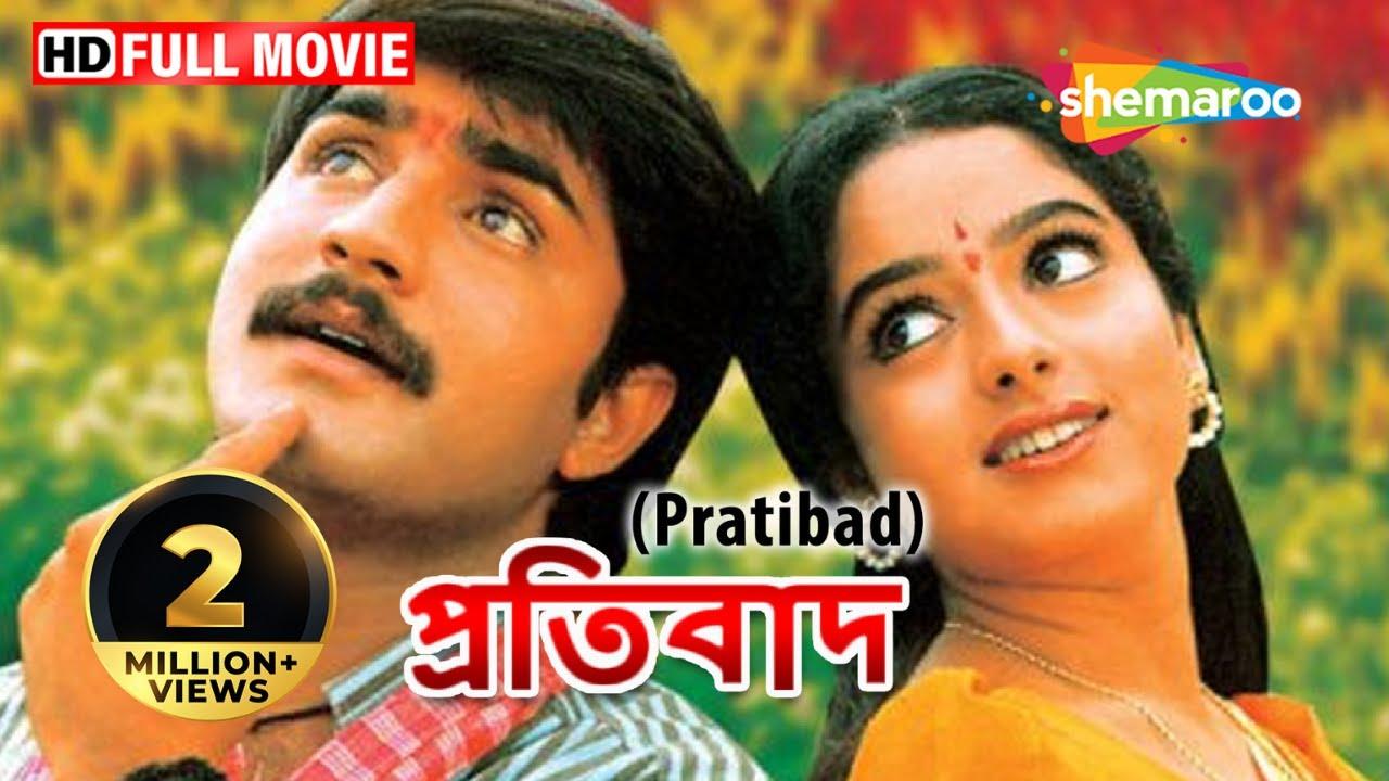 Pratibad Hd Superhit Bengali Movie Srikant Saundarya