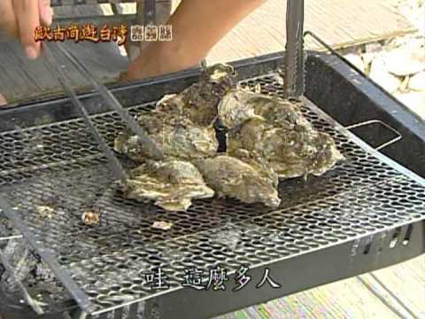 歐吉尚遊台灣 東石漁人碼頭