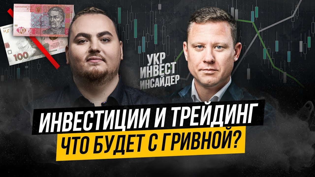 Сергей Жуйков (Blackshield Capital) о инвестициях и трейдинге, судьбе гривны и сериале Миллиарды