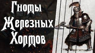 Гномы Железных Холмов. Кто они и откуда? Традиции, оружие, армия и все что ты хотел о них знать!