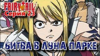 Fairy Tail Серия 23: Битва в Луна Парке
