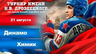 Динамо - Химик. Турнир имени Н. В. Дроздецкого