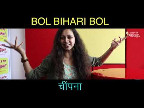 Chip Ke Nikal Do   Bol Bihari Bol   RJ Shruti   Radio Mirchi