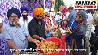 गुरू अर्जन देवजी शहीद दिन शीख समुदाय कडून अन्न वाटप