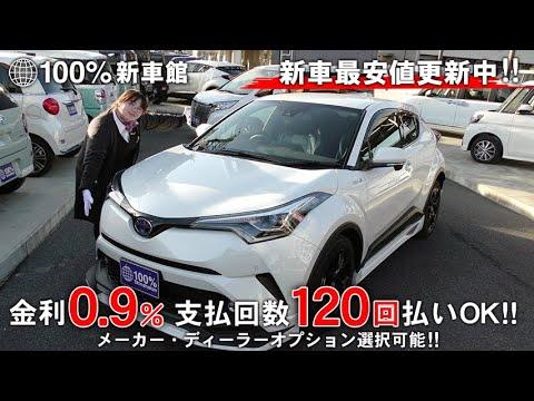新車館ch トヨタ(TOYOTA) C-HR 1.8 G Mode Nero ZYX10型 紹介動画