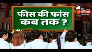 अब कोई भी स्कूल नहीं कर सकता फ़ीस के लिए आपको तंग.... फर्स्ट इंडिया की खबर का हुआ असर