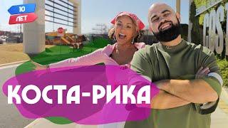 Коста-Рика (Артик и Асти / Artik \u0026 Asti). Орёл и Решка. 10 лет