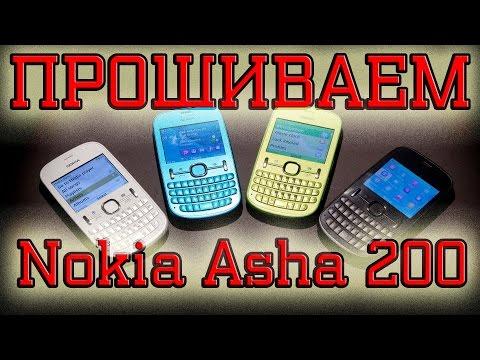 Прошиваем Nokia 200