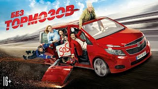 Без Тормозов / Full Speed (2016) / Комедия