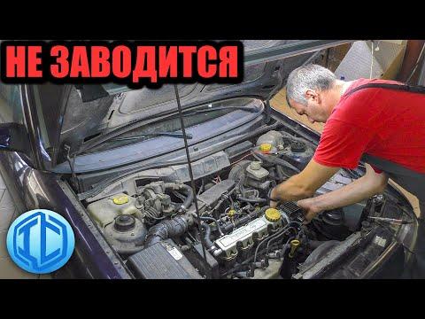 Opel Astra не заводится. Поиск и ремонт неисправности