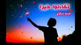 عبدو سـلام _ تفاءلوا خيراً ||راب بالعربية الفصحى ||