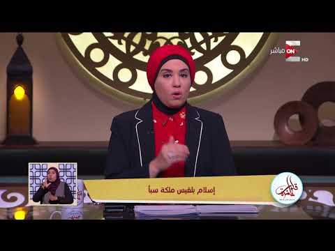 قلوب عامرة - إسلام بلقيس ملكة سبأ