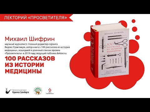 Просветитель   100 рассказов из истории медицины – Михаил Шифрин