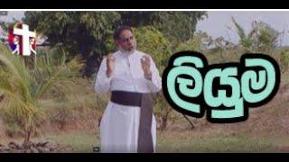 ලියුම Catholic Sinhala Preaching Thought For The Day   11th   August   2020