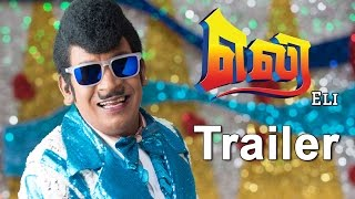 eli   new tamil movie official trailer   vadivelu