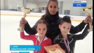 """Три золота взяли воспитанники школы фигурного катания «Ермак», """"Вести-Иркутск"""""""